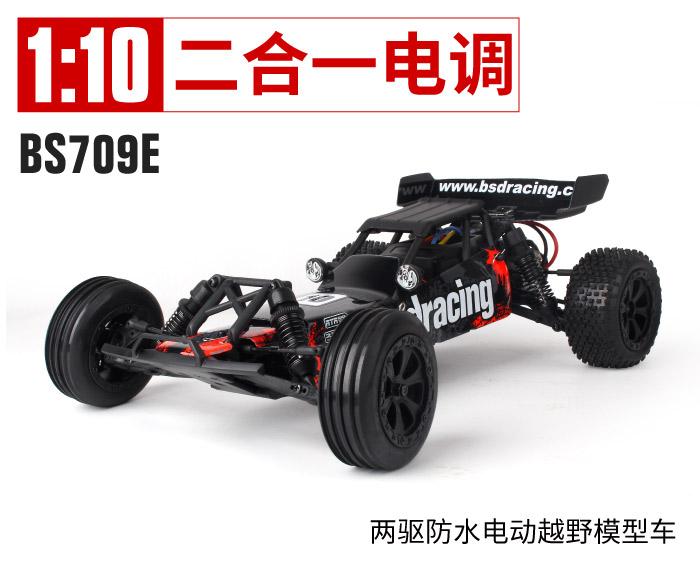 BS709E
