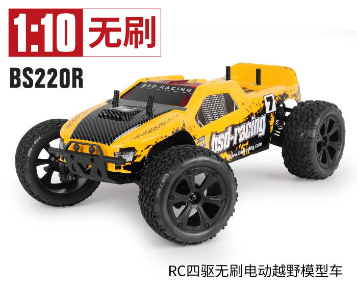 BS220R