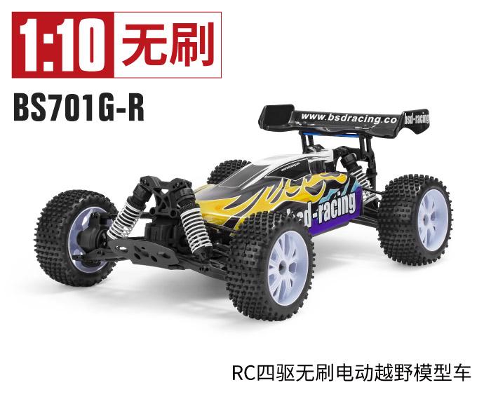 BS701G-R