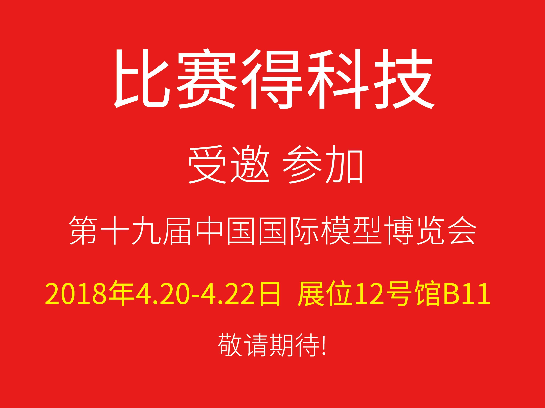 2018年中国国际模型博览会(北京)